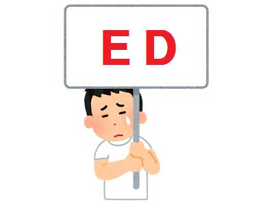 EDになってしまった!!